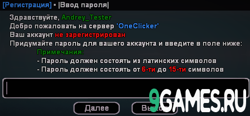 [SA:MP] OneClicker v 0.3 ( Новый режим )