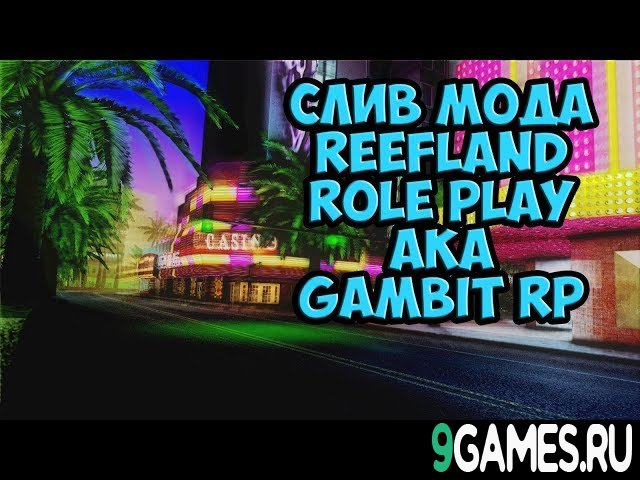 [SA:MP] Gambit | G-Game | Reefland Role Play v1.1