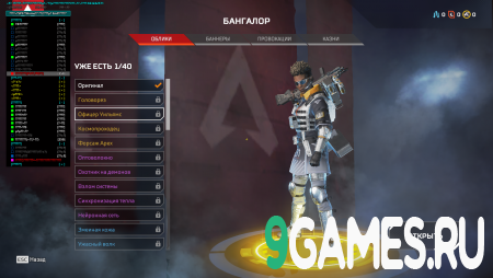 Чит для Apex Legends - AimBot, WallHack, ESP, Hack Loot, SpeedHack